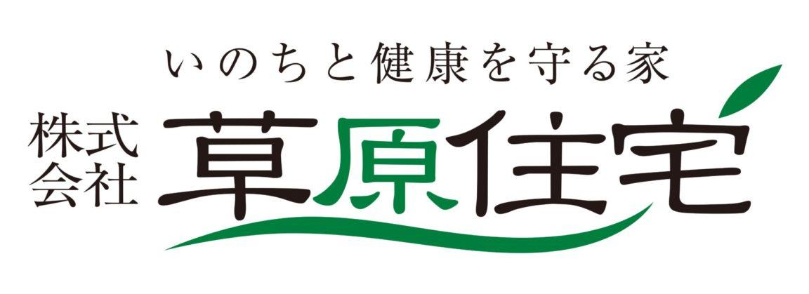 (株)草原住宅
