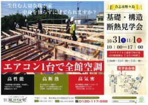 基礎・構造断熱見学会開催10/31-11/01
